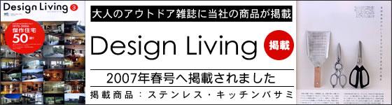 デザイン リビング 3月号に掲載されました