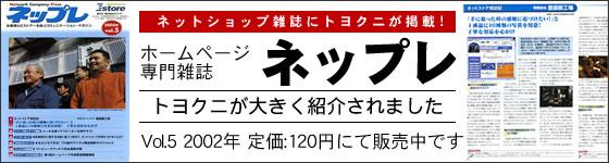 「ネップレ」にトヨクニのネットショップが大きく掲載されました!