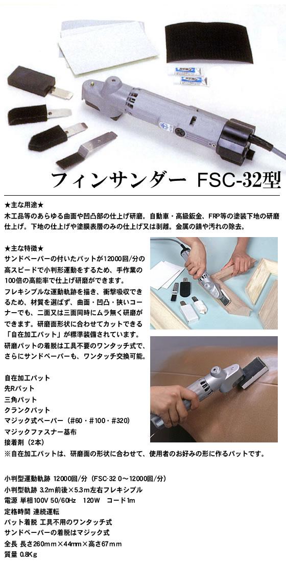 ¶ÊÌÌ¥Õ¥£¥ó¥µ¥ó¥À¡¼ FSC-32·¿