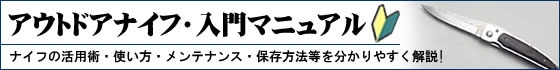アウトドアナイフ・入門マニュアル