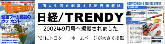 2002年9月号 日径TRENDY掲載!