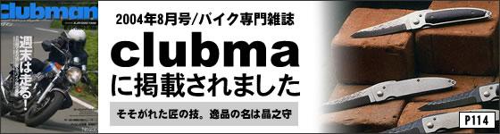 バイク専門雑誌「clubman」 2004年 8月号」に掲載されました!