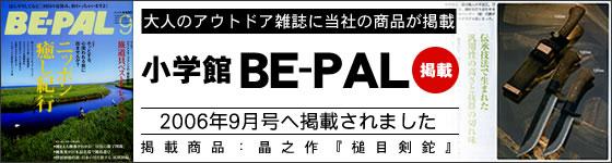 小学館 ビーパル(2006 9月号)掲載!