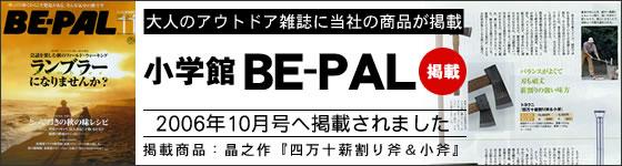 小学館 ビーパル(2006 11月号)掲載!