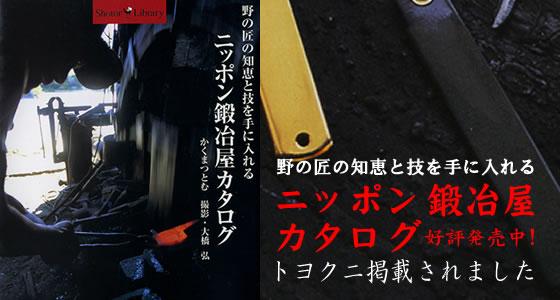 小学館ラピタ 日本鍛冶屋カタログに掲載されました。