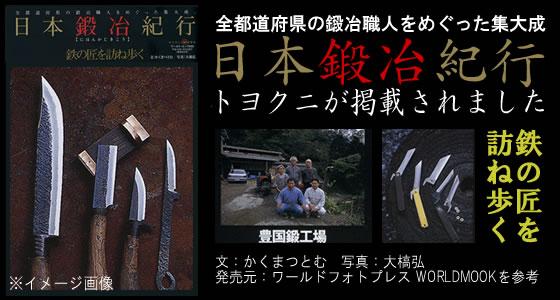 日本鍛冶紀行に掲載されました。