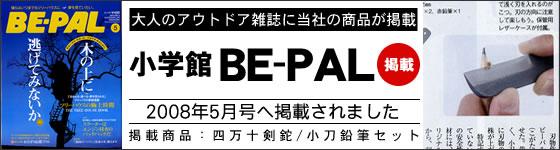 小学館 ビーパル2008年5月号に掲載