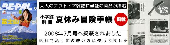 小学館 BE-PAL 7月号付録掲載!