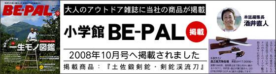 小学館「BE-PAL 2008年 10月号」に掲載されました!
