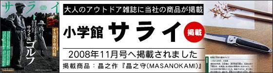 晶之作「M3晶之守青鋼」が小学館「サライ 2008年 11月号」に掲載されました!