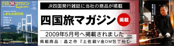 JR雑誌「四国旅マガジン2009年6月号」に掲載・紹介されました