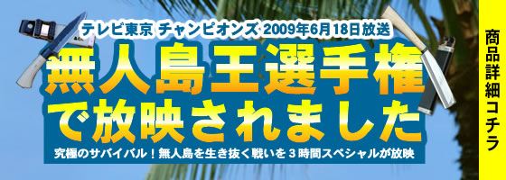 テレビ東京「チャンピオンズ・無人島王選手権」で使用されました!
