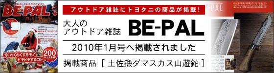 小学館「BE-PAL 2010年 1月号」に掲載されました! /通販 販売