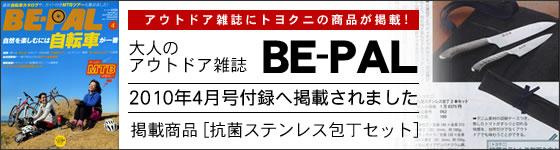 小学館「BE-PAL 2010年 4月号」に掲載されました!