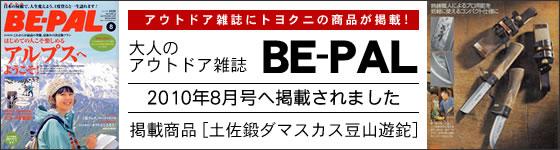 小学館「BE-PAL 2010年 8月号」に掲載されました! /通販 販売