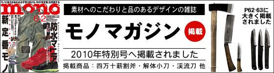 「monoマガジン 2010年 特別号」に掲載されました!