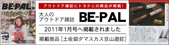 小学館「BE-PAL 2011年 1月号」に掲載されました! /通販 販売