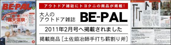 小学館「BE-PAL 2011年 3月号」に掲載されました! /通販 販売