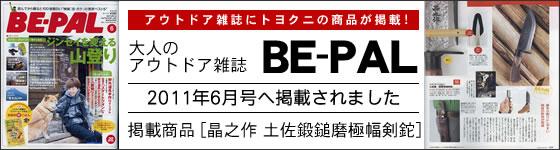 BE-PAL 2011年6月号に掲載されました /通販 販売
