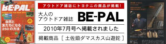 小学館「BE-PAL 2011年 7月号」に掲載されました!