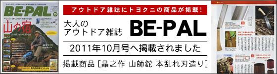 小学館「BE-PAL 2011年 10月号」に掲載されました! /通販 販売
