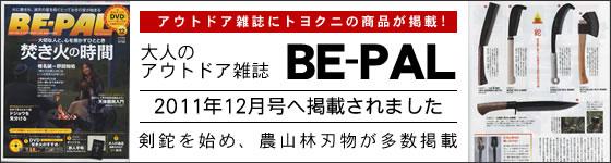 小学館 ビーパル2011年12月号に掲載されました
