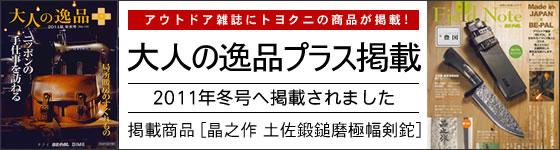 小学館 大人の逸品プラス 2011年冬号に掲載されました!