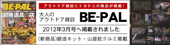 小学館 ビーパル2012年3月号に掲載されました