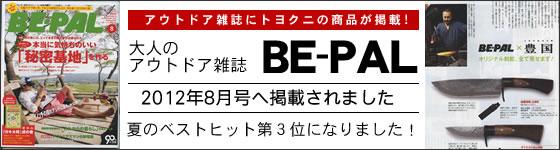 小学館「BE-PAL 2012年 8月号」掲載