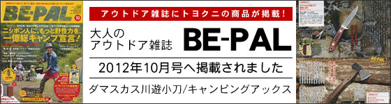 小学館「BE-PAL 2012年 10月号」掲載