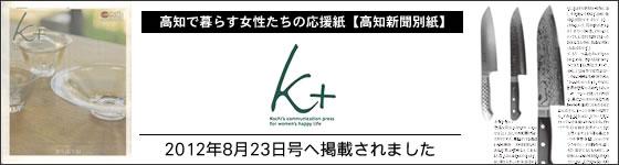 2012年8月23日創刊の高知新聞別紙K+掲載 /通販 販売