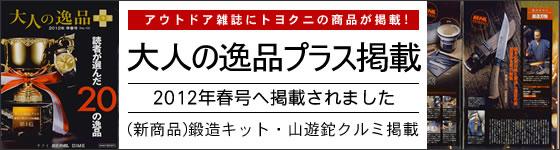 小学館 大人の逸品プラス 2012年春号に掲載されました!