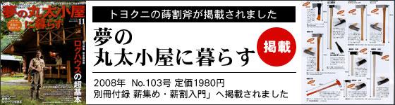 【夢の丸太小屋に暮らす】2008年11月号別冊付録掲載/通販 販売