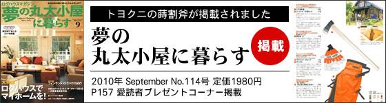 【夢の丸太小屋に暮らす】2010年09月号に「晶之作 薪割り斧」が掲載/通販 販売