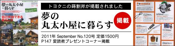 【夢の丸太小屋に暮らす】2011年09月号に「間伐腰鉈7寸」が掲載/通販 販売