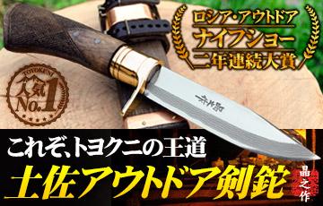 アウトドア剣鉈