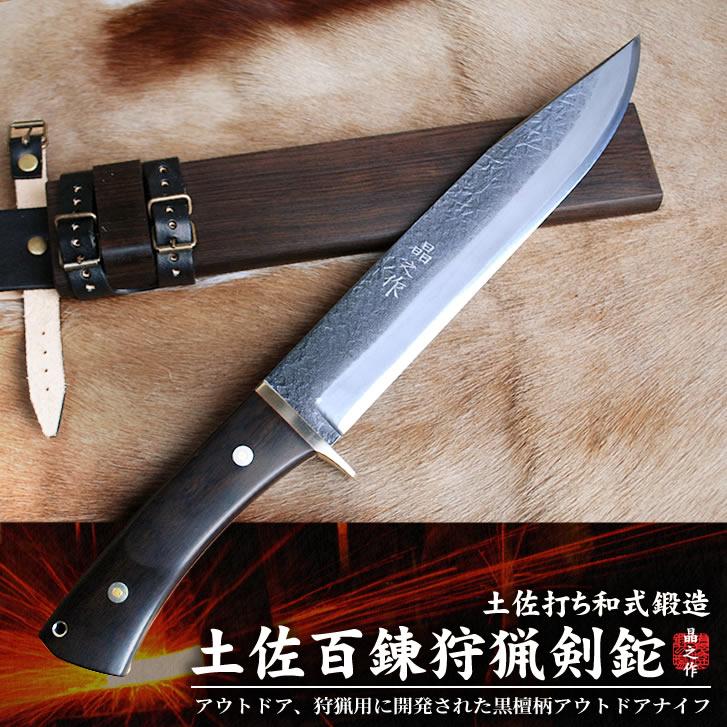 土佐百錬狩猟剣鉈