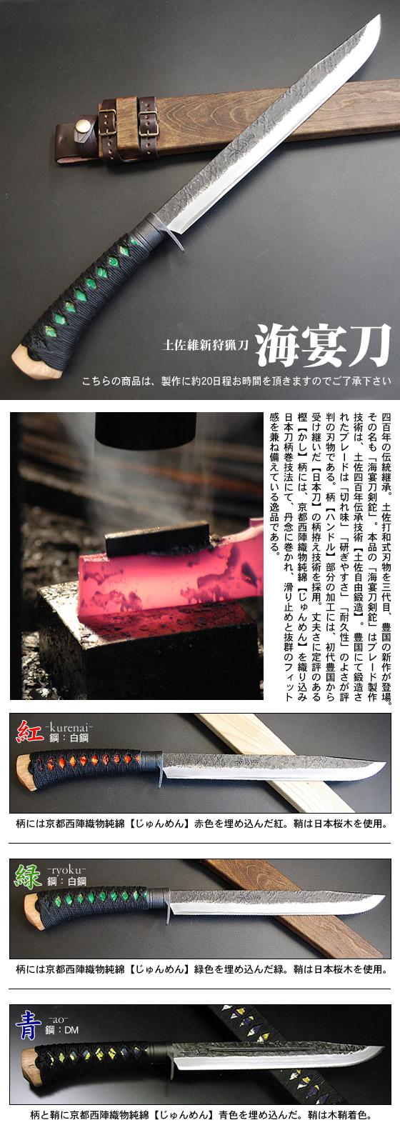 【三代目 豊国作】 土佐維新狩猟刀 海宴刀