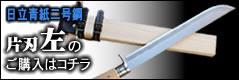 土佐狩猟剣鉈(青鋼)片刃左