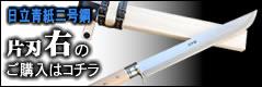 土佐狩猟剣鉈(青鋼)片刃