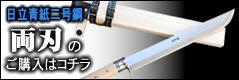 土佐狩猟剣鉈(青鋼)両刃