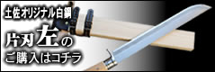 土佐狩猟剣鉈(白)片刃左 左利き用
