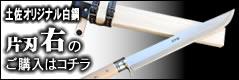 土佐狩猟剣鉈(白)片刃 右利き用
