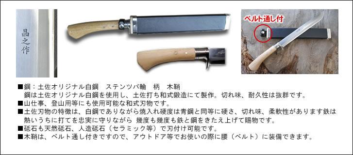 土佐狩猟剣鉈(白)両刃