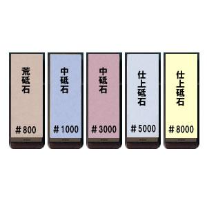 砥石 5個セット #800:1000:3000:5000:8000
