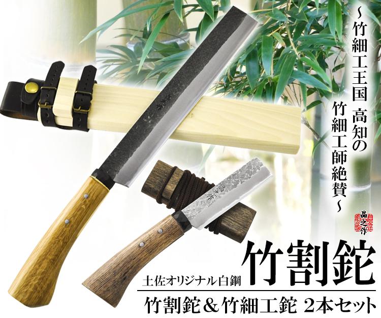 竹割鉈二本セット
