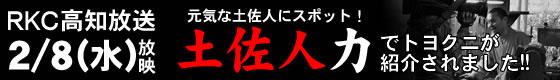 RKC高知放送 2012/2/8(水)放映の「土佐人力」で放映