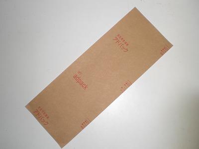 錆び止め用紙(中) 3