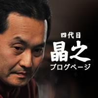 トヨクニ・豊国鍛工場 四代目晶之 ブログページ