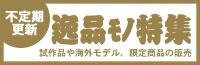 逸品モノ特集 総合ページ